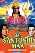 'Jai Santoshi Ma'